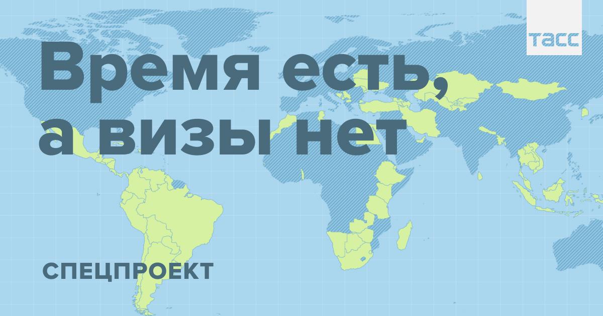 https://bezviz.tass.ru/?utm_source=tass&utm_medium=teaser&utm_campaign=special_project_big